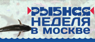 Festival Fish Week in Moscow 2018 01